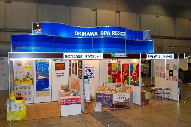 沖縄県産業振興公社 様